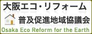 私達は大阪エコリフォーム普及促進地域協議会に参加しています。